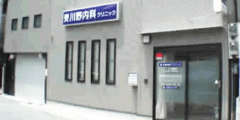 Kawano Medical Clinic